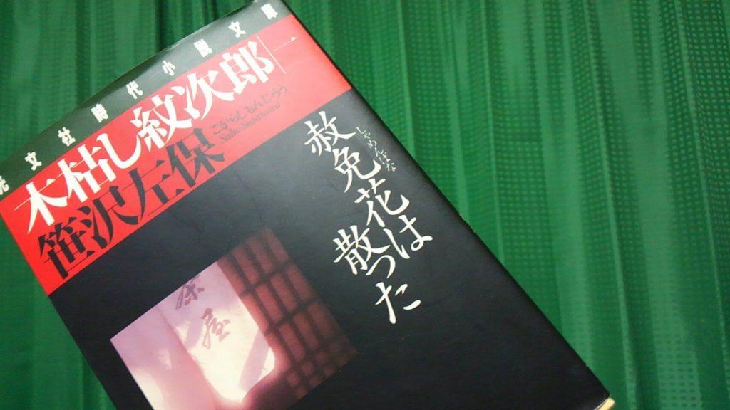 木枯し紋次郎の小説