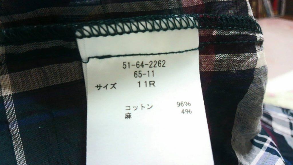 ニューヨーカーのオーソドックスなシャツ、コットン96%麻4%