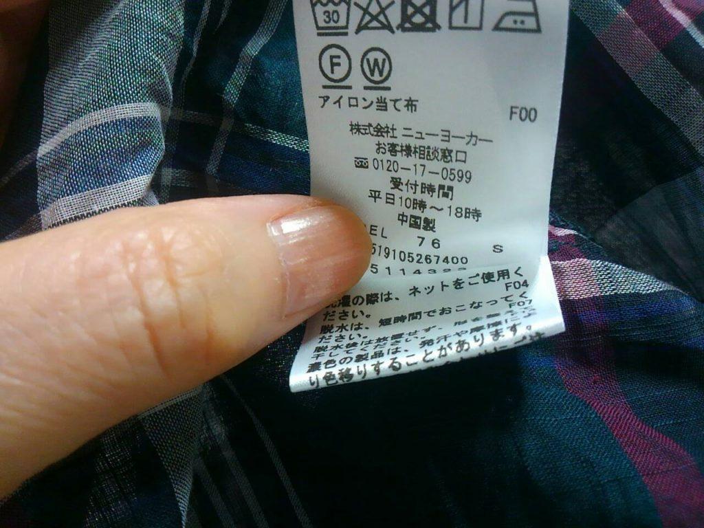 ニューヨーカーのオーソドックスなシャツ洗濯表示