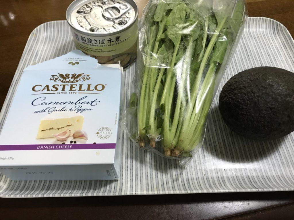 カマンベールチーズ・サバの水煮缶・ほうれん草・アボカド
