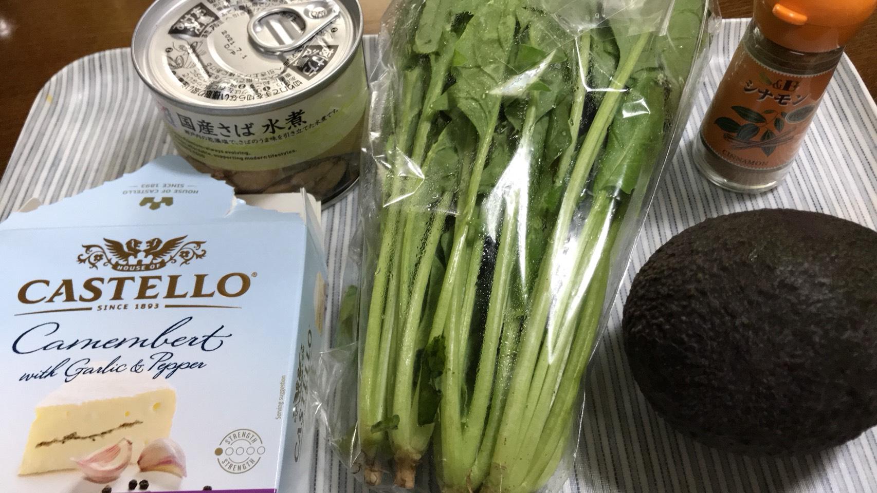 カマンベールチーズ・サバの水煮缶・ほうれん草・アボカド・シナモンパウダー