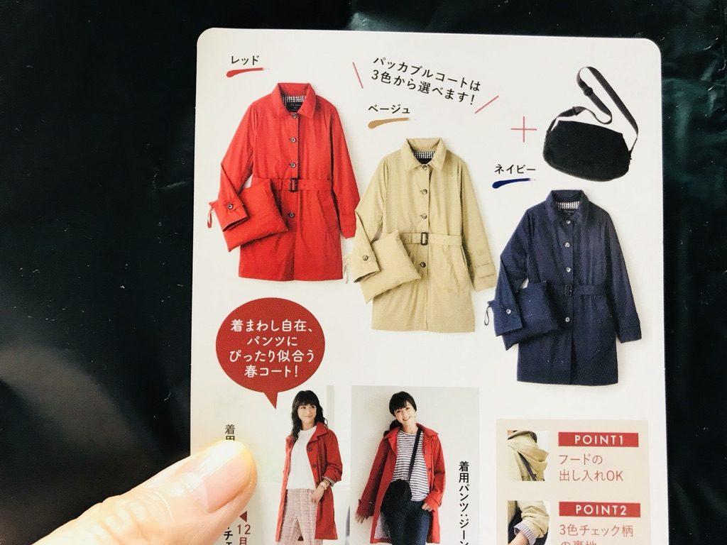 2019年ビースリー福袋詳細