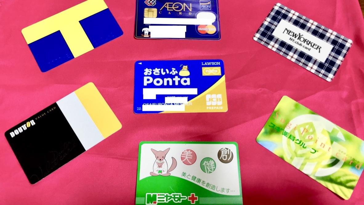 お財布に入っていたポイントカード7種類