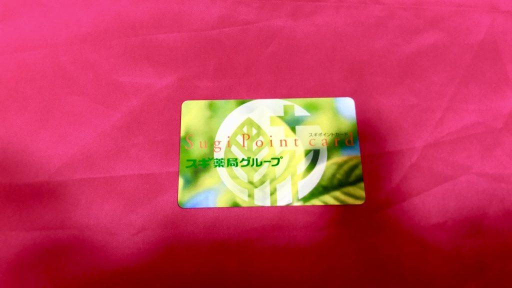 スギ薬局カード
