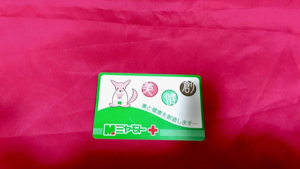 ミヤモト薬局カード