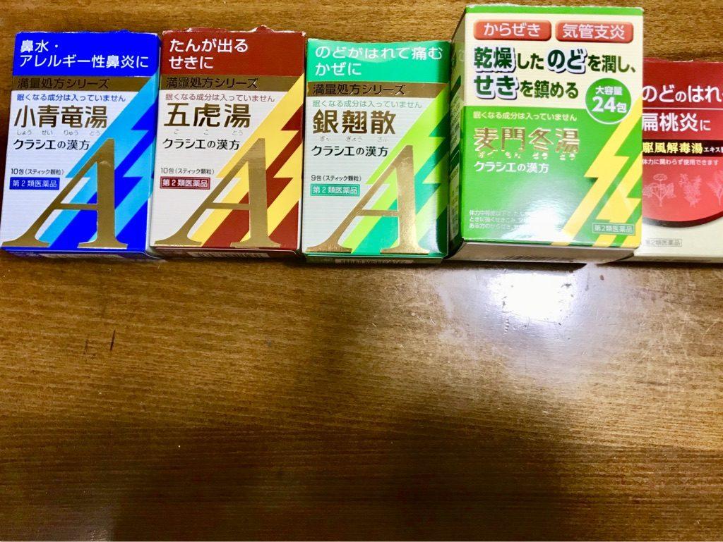 クラシエの漢方薬5種類を並べたところ
